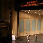 Shanghai Concert Hall - 2011